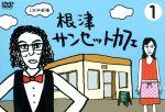 1分半劇場 根津サンセットカフェ Vol.1(通常)(DVD)