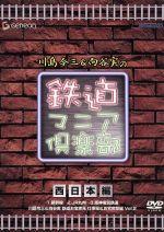 川島令三&向谷実の鉄道マニア倶楽部 西日本編