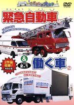 じどうしゃ大好き 緊急自動車/働く車  2 in 1(通常)(DVD)
