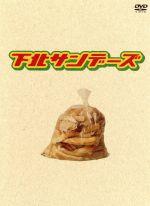 下北サンデーズ DVD-BOX(通常)(DVD)