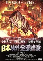 日本以外全部沈没(通常)(DVD)