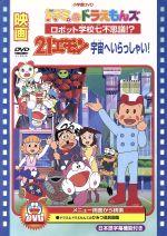 映画 ドラミ&ドラえもんズ ロボット学校七不思議!?/21エモン 宇宙へいらっしゃい!(通常)(DVD)