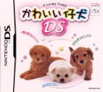 かわいい仔犬DS(ゲーム)