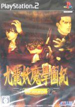九龍妖魔学園記 re:charge(ゲーム)