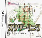 スリザーリンク パズルシリーズVol.5(ゲーム)