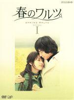 春のワルツ DVD-BOX1(通常)(DVD)