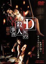 D坂の殺人事件(通常)(DVD)