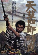 天草四郎時貞(通常)(DVD)