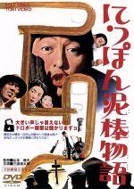にっぽん泥棒物語(通常)(DVD)