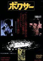ボクサー(通常)(DVD)