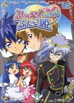 ふしぎ星の☆ふたご姫Gyu!(4)(通常)(DVD)