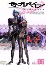 ゼーガペイン FILE.06(通常)(DVD)
