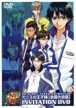 テニスの王子様 Original Video Animation 全国大会篇 INVITATION DVD(通常)(DVD)