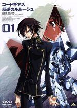 コードギアス 反逆のルルーシュ volume01(通常)(DVD)