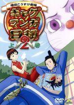 ギャグマンガ日和2 上巻(通常)(DVD)
