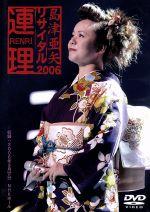 島津亜矢リサイタル2006 連理(通常)(DVD)