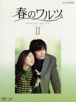 春のワルツ DVD-BOX Ⅱ(通常)(DVD)