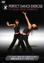 パーフェクト・ダンス・エクササイズ(通常)(DVD)