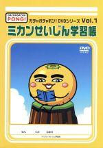 ガチャガチャポン!DVDシリーズVol.1「ミカンせいじん学習張」(通常)(DVD)