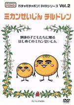 ガチャガチャポン!DVDシリーズVol.2「ミカンせいじんチルドレン」(通常)(DVD)