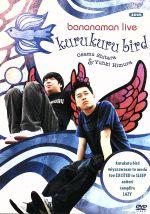 bananaman live kurukuru bird(通常)(DVD)