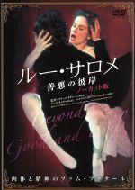 ルー・サロメ-善悪の彼岸 ノーカット版-(通常)(DVD)