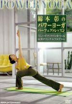 綿本彰のパワーヨーガ パーフェクト・レッスン(通常)(DVD)