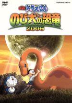 映画ドラえもん のび太の恐竜 2006(通常)(DVD)