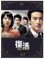 復活 BOX-I(通常)(DVD)