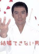 結婚できない男 DVD-BOX(通常)(DVD)