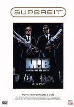 メン・イン・ブラック(SUPERBIT)(通常)(DVD)