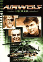 エアーウルフ シーズン1 コンプリートDVD-BOX(通常)(DVD)