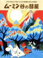 ムーミン谷の彗星(通常)(DVD)
