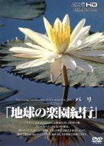 地球の楽園紀行 バリ(通常)(DVD)