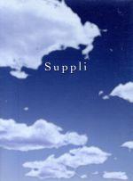 サプリ DVD-BOX(通常)(DVD)