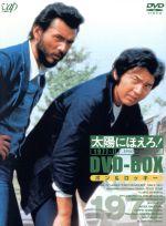 """太陽にほえろ! 1977 DVD-BOX(2)""""ボン&ロッキー編""""(三方背ケース、ブックレット付)(通常)(DVD)"""