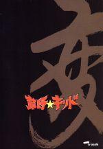 草野★キッド Vol.1「変」<草野仁 最強伝説編>(通常)(DVD)