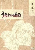 うたわれるもの DVD-BOX 章之三(通常)(DVD)