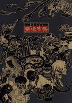 水木しげる/妖怪物語(通常)(DVD)