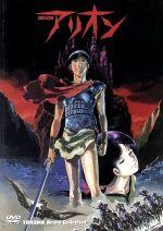 TOKUMA Anime Collection『アリオン』(通常)(DVD)