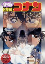 劇場版 名探偵コナン 探偵たちの鎮魂歌(通常)(DVD)