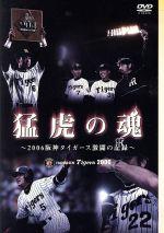 猛虎の魂~2006阪神タイガース激闘の記録~(通常)(DVD)