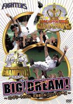 BIG DREAM!~コンプリート2006北海道日本ハムファイターズ~(通常)(DVD)