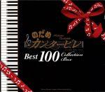 のだめカンタービレ ベスト100(三方背BOX付)(通常)(CDA)