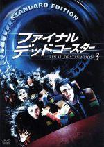 ファイナル・デッドコースター(通常)(DVD)