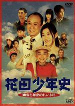 花田少年史 幽霊と秘密のトンネル(通常)(DVD)