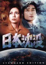 日本沈没 スタンダード・エディション(通常)(DVD)