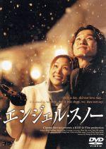 エンジェル・スノー(通常)(DVD)