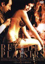 歓楽通り(通常)(DVD)