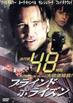 ブラインド・ホライズン(通常)(DVD)
